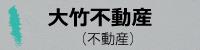大竹不動産
