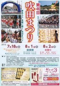 46suitamatsuri_pamphlet
