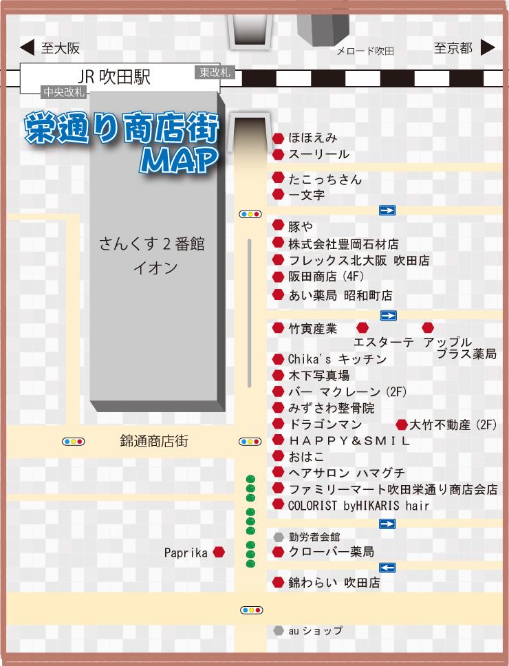 JR吹田駅前 栄通り商店街